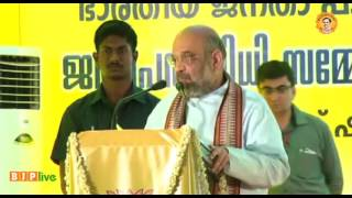 BJP's winning streak to continue in Kerala too: Shri Amit Shah, Kaloor, Kerala, 02.06.2017