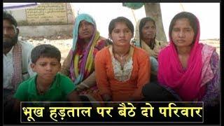 पैसे नहीं देने पर दबंग बाबू ने घर से बाहर फेंका सामान, भूख हड़ताल पर बैठे दो परिवार