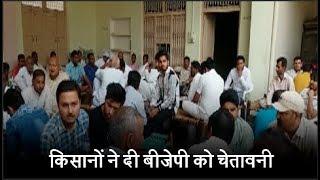किसानों ने दी बीजेपी को चेतावनी:  मामले की सही जांच करा लो नहीं तो चुनाव में करेंगे बहिष्कार