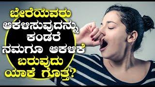 ಬೇರೆಯವರು ಆಕಳಿಸುವುದನ್ನು ಕಂಡರೆ ನಮಗೂ ಆಕಳಿಕೆ ಬರುವುದು ಯಾಕೆ ಗೊತ್ತ | Yawning reasons revealed