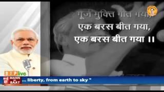 PM Modi recites a poignant poem penned by Shri Atal Bihari Vajpayee during emergency. #MannKiBaat