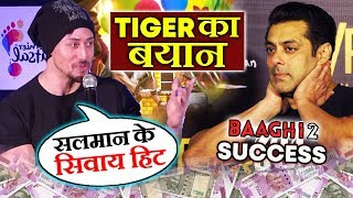Tiger Shroff Reaction On Baaghi 2 Success Without Salman Khan