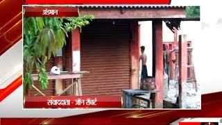 अंडमान - शोपिंग काम्प्लेक्स हुआ ध्वस्त  - tv24
