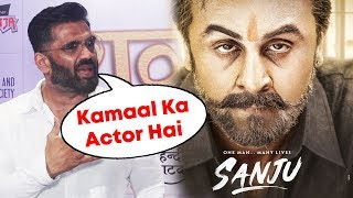 Suniel Shetty Reaction On Ranbir Kapoor's Sanju | Biopic On Sanjay Dutt