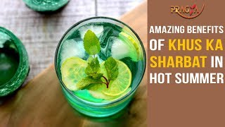 Watch Amazing Benefits of Khus Ka Sharbat In Hot Summer
