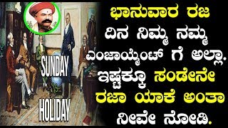 Unknown facts behind Sunday Holiday | Kannada unknown facts