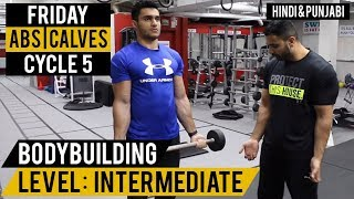 Forearms, Abs & Calves Workout! Cycle 5 (Hindi / Punjabi)