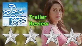 Bucket List Trailer Review I Madhuri Dixit Comeback Film