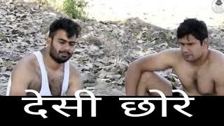देसी छोरे ( DESI CHHORE) | DABAS FILMS | FUNNY HARIYANVI VIDEO