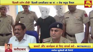Faridabad - पुलिस ने 50 हज़ार के इनामी बदमाश को किया गिरफ़्तार । भारी मात्रा में असलाह भी किया बरामद