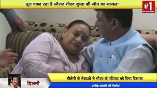Shalimar bagh||Jeweller Gaurav Gupta Suicide case | BJP नेताओ ने भी उठाये DRI पर सवाल
