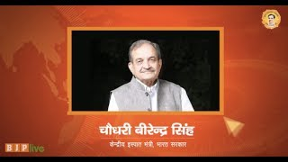 Bharat Ke Badhte Kadam: An exclusive interview with Ch. Birender Singh, Union Minister for Steel