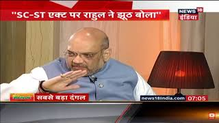 Congress party out of power is like a fish out of water : Shri Amit Shah