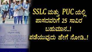 Big Breaking news for SSLC and PUC Students | Kannada News | Top Kannada TV