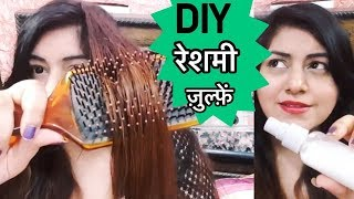 DIY Heat Protectant Spray for Frizzy Hair | Get Straight hair Naturally | Hair Care Routine