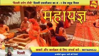 Nangloi - Baba Saheb Ambedkar को याद करने के लिये हुआ महायज्ञ का आयोजन