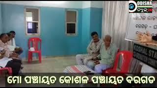 Mo Panchayat Koshal Panchayat # Bargarh # Koshal State