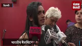 बैडमिंटन खिलाड़ी सायना नेहवाल और पी.वी.सिंधु को किया गया सम्मानित