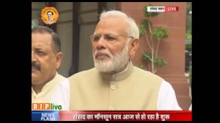 PM Shri Narendra Modi's statement ahead of monsoon session of Parliament: 17.07.2017