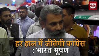 Laddi के काम उसे जितायेंगे Shahkot By Election: Bharat Bhushan