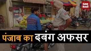 Punjab का Dabangg Officer, जिस के ख़ौफ़ से बदमाश बदल लेते है रास्ता