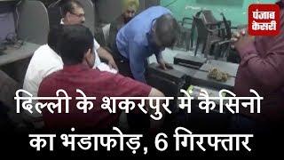 दिल्ली के शकरपुर में कैसिनो का भंडाफोड़, 6 गिरफ्तार