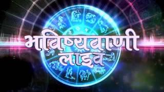 भविष्यफल: शिव शम्भू देंगे खुशियों का उपहार