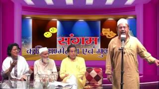 'संगम' कवि सम्मेलन एवं मुशायरा