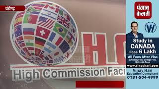 नौजवानों के सपनों से खिलवाड़, HCFS कंपनी ने लाखों लेकर भी नहीं भेजा विदेश