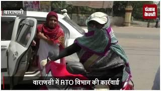 RTO ने मुख्य विकास अधिकारी की गाड़ी का काटा चालान, मचा हड़कंप