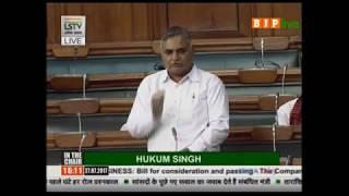 Shri Subhash Chandra Baheria's speech on The Companies (Amendment) Bill, 2016, 27.07.2017