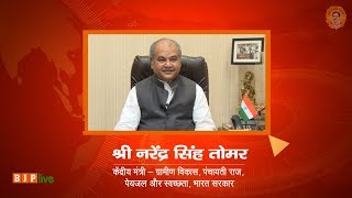 Bharat Ke Badhte Kadam: An exclusive interview with Shri Narendra Singh Tomar