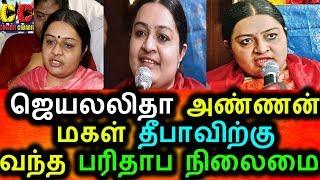 ஜெயலலிதா அண்ணன் மகள் தீபாவின் பரிதாப நிலைமை|Deepa Latest News|jayalalitha Deepa