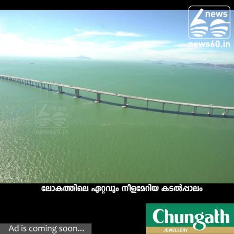 World's Longest Sea-Crossing Bridge, Spanning 55 Kilometers, Unveiled In China