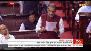 Shri Radha Mohan Singh's speech on discussion in foreign trawlers in deep sea fishing in Indian seas