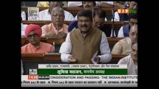 Shri Dharmendra Pradhan's reply on The Indian Institute of Petroleum & Energy Bill, 2017, 04.08.2017