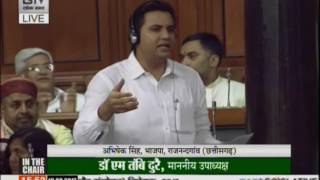 Shri Abhishek Singh's speech on The State Banks (Repeal and Amendment) Bill, 2017