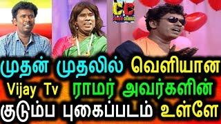 Vijay Tv ராமரின் குடும்ப புகைப்படம் இதோ Vijay Tv Ramar Family Photos Vijay Television Award