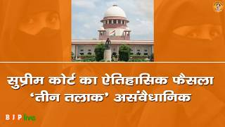 After firm stand taken by PM Modi, the evil practice of #TripleTalaq is held unconstitutional by SC