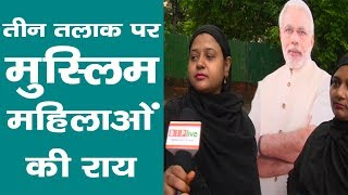 #TripleTalaq unconstitutional : watch what delighted Muslim women have to say to PM Narendra Modi!