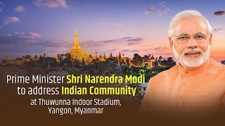 PM Shri Narendra Modi's address to Indian community in Yangon, Myanmar
