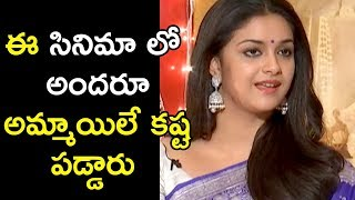 Keerthy Suresh About Movie @ Mahanati Special interview | Keerthi suresh | Vijaya deverakonda