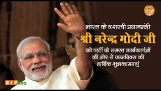Happy Birthday PM Shri Narendra Modi