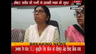गोरखपुर ऑक्सीजन कांड: डॉक्टर सतीश की पत्नी ने लगायी न्याय की गुहार