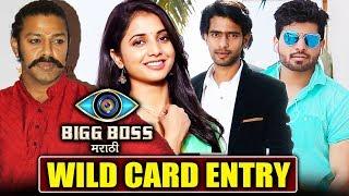 Bigg Boss Marathi WILD CARD ENTRY | Devdatta Nage | Shiv Thakare | Sayali Sanjeev