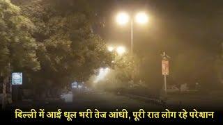 दिल्ली में आई धूल भरी तेज आंधी, पूरी रात लोग रहे परेशान