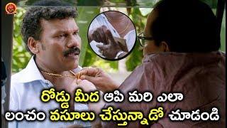 రోడ్డు మీద ఆపి మరి ఎలా లంచం వసూలు చేస్తున్నాడో చూడండి - Latest Telugu Movie Scenes - BhavaniHDMovies