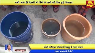 BLACK WATER COMING OUT OF THE TAP, भजनपुरा में नल से आता है नाले का पानी