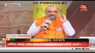 कांग्रेस रोहिंग्या मुद्दे और देश की सुरक्षा पर अपना रुख स्पष्ट करे : श्री अमित शाह, #ShahOnAajTak