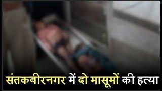 संतकबीरनगर में दो मासूम बच्चियों को जहर देकर उतारा मौत के घाट